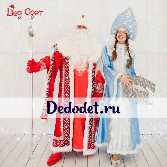 Дед Мороз и Снегурочка с подарком.